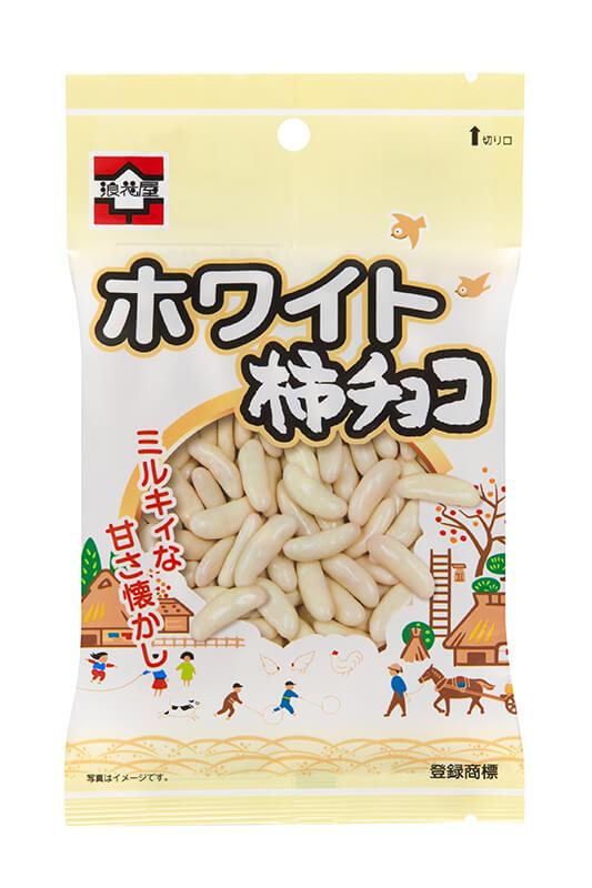 浪花屋製菓『ホワイト柿チョコ』